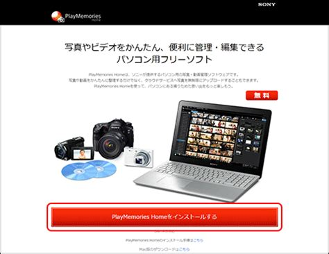 PlayMemories Home最新プログラムのダウンロード | 画像管理ソフトウェア PlayMemories